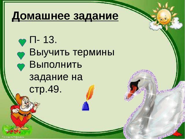 Домашнее задание П- 13. Выучить термины Выполнить задание на стр.49.