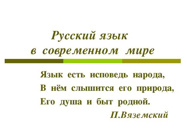 Конспект урока 10 класс русский язык в современном мире