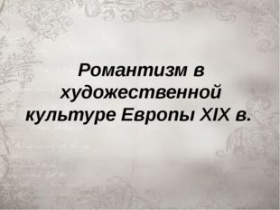 Романтизм в художественной культуре Европы XIX в.
