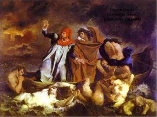 Ладья Данте Делакруа Эжен (Delacroix, Eugene)