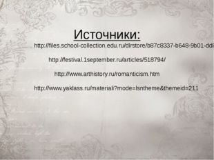 Источники: http://files.school-collection.edu.ru/dlrstore/b87c8337-b648-9b01-