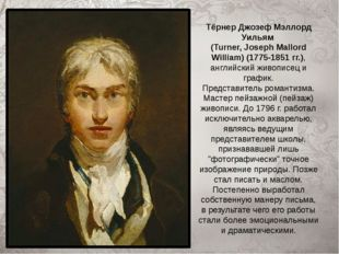 Тёрнер Джозеф Мэллорд Уильям (Turner, Joseph Mallord William) (1775-1851 гг.)
