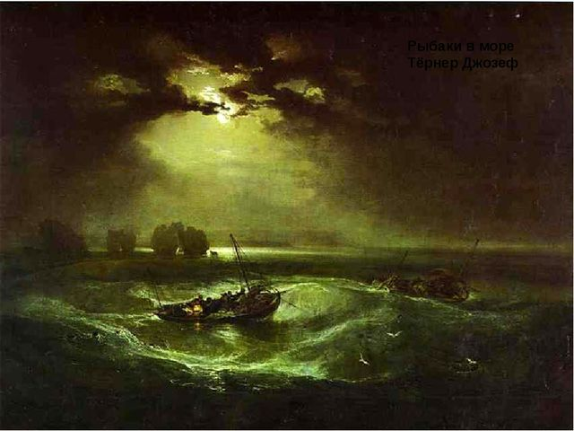 Рыбаки в море Тёрнер Джозеф