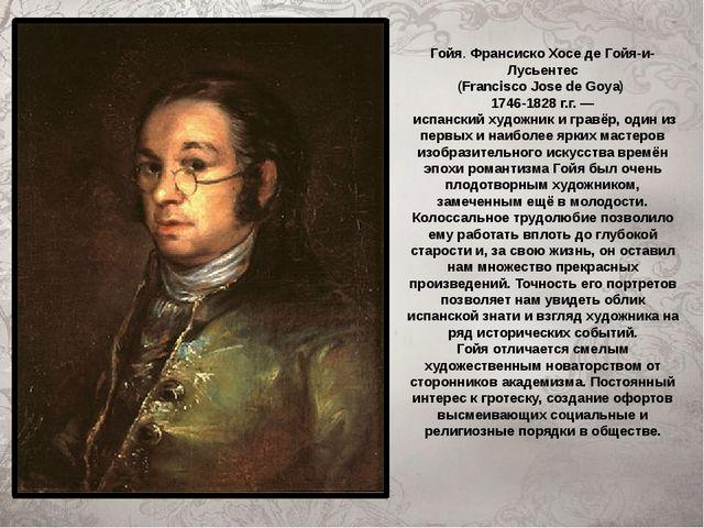 Гойя.Франсиско Хосе де Гойя-и-Лусьентес (Francisco Josе de Goya) 1746-1828 г...