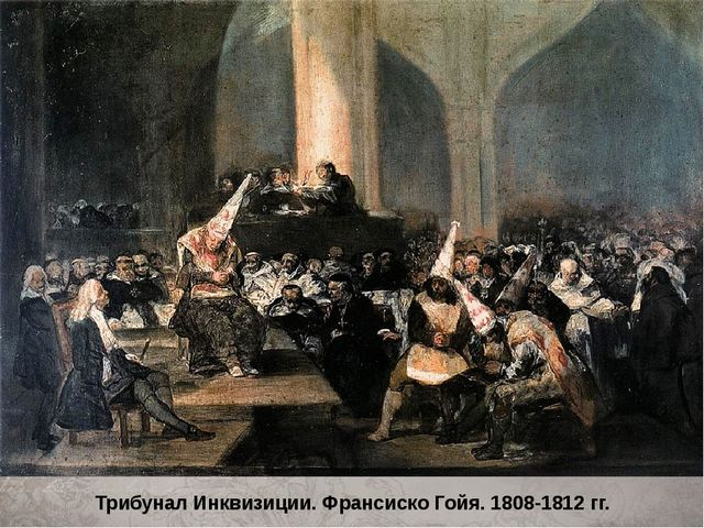Трибунал Инквизиции. Франсиско Гойя. 1808-1812 гг.