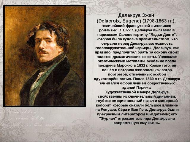 Делакруа Эжен (Delacroix, Eugene)(1798-1863 гг.), величайший французский жи...