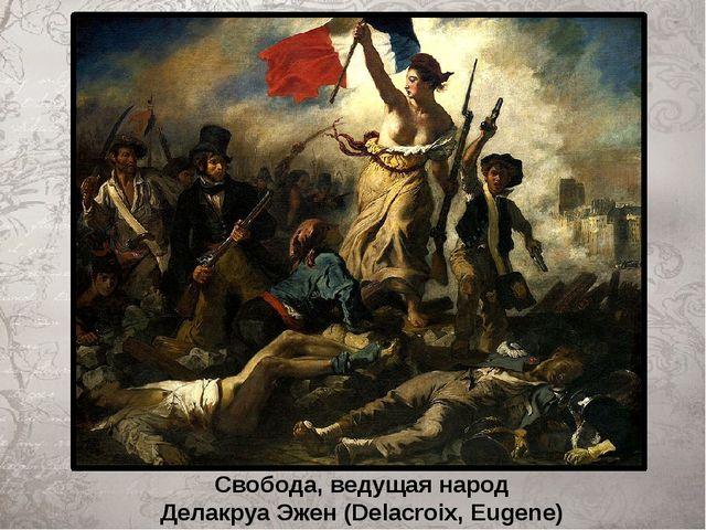 Свобода, ведущая народ Делакруа Эжен (Delacroix, Eugene)