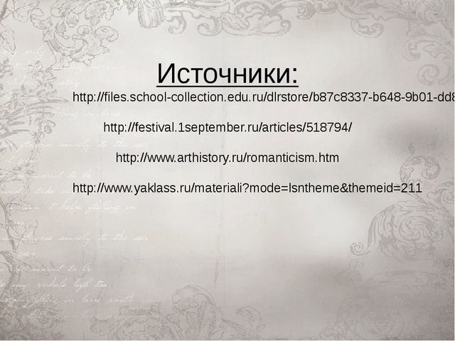 Источники: http://files.school-collection.edu.ru/dlrstore/b87c8337-b648-9b01-...