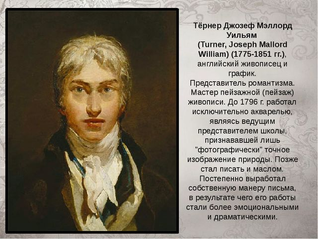 Тёрнер Джозеф Мэллорд Уильям (Turner, Joseph Mallord William) (1775-1851 гг.)...