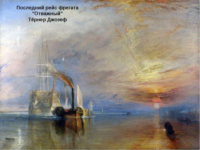 """Последний рейс фрегата """"Отважный"""" Тёрнер Джозеф"""