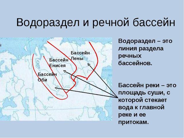 Водораздел и речной бассейн Водораздел – это линия раздела речных бассейнов....