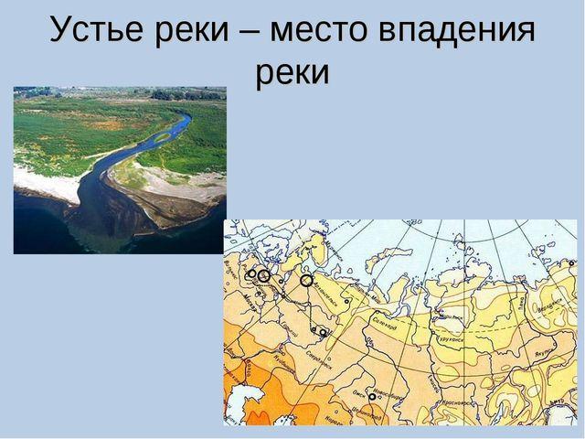 Устье реки – место впадения реки