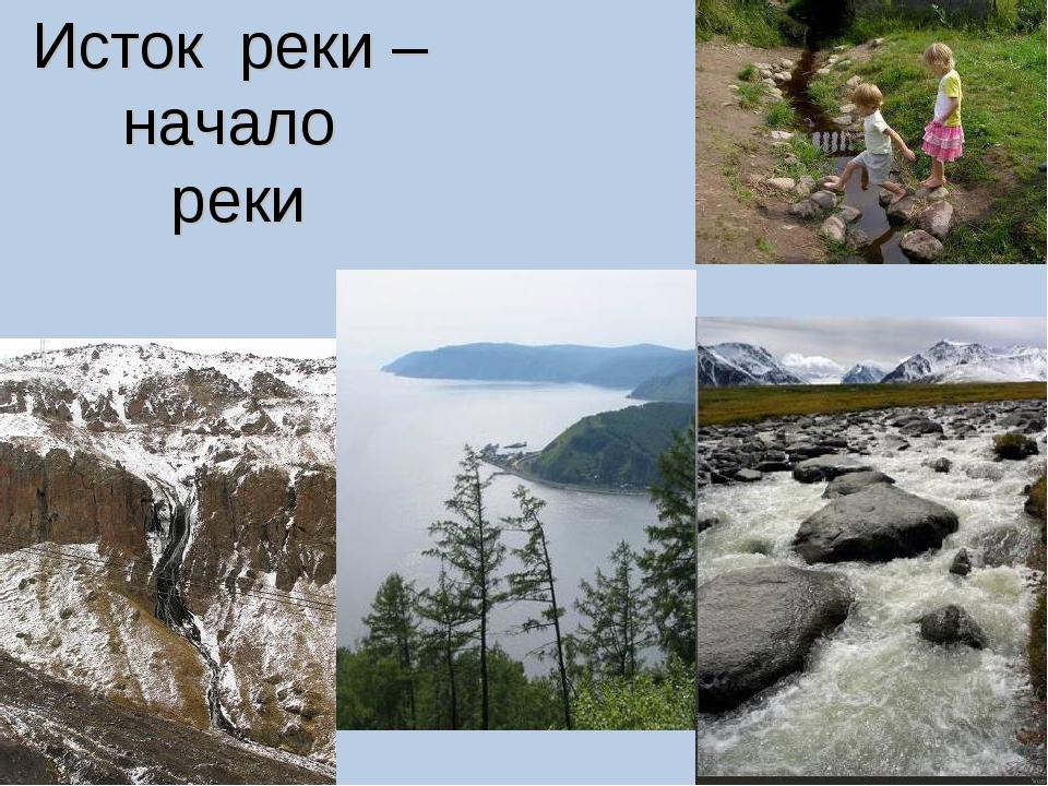 Исток реки – начало реки