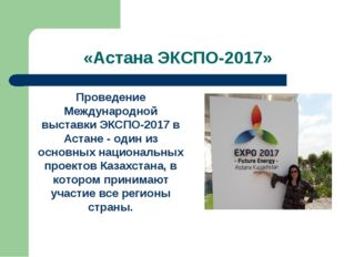 «Астана ЭКСПО-2017» Проведение Международной выставки ЭКСПО-2017 в Астане - о