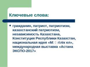 Ключевые слова: гражданин, патриот, патриотизм, казахстанский патриотизм, нез