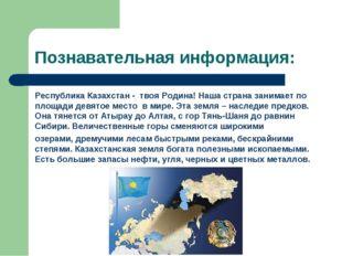 Познавательная информация: Республика Казахстан - твоя Родина! Наша страна за