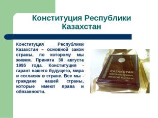 Конституция Республики Казахстан Конституция Республики Казахстан – основной