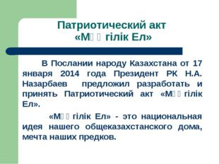 Патриотический акт «Мәңгілік Ел» В Послании народу Казахстана от 17 января 20