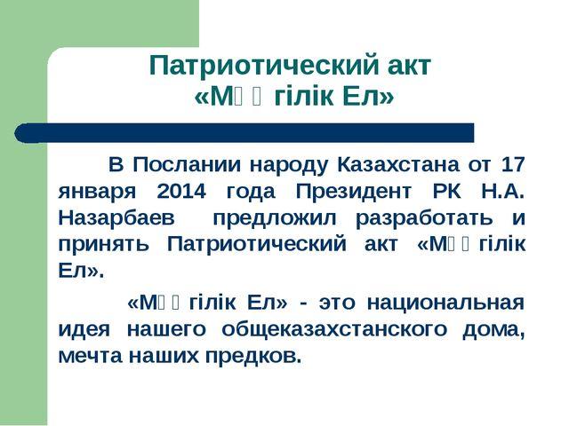 Патриотический акт «Мәңгілік Ел» В Послании народу Казахстана от 17 января 20...