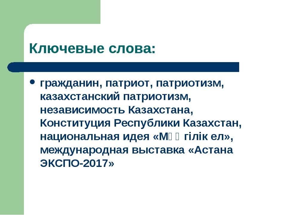 Ключевые слова: гражданин, патриот, патриотизм, казахстанский патриотизм, нез...