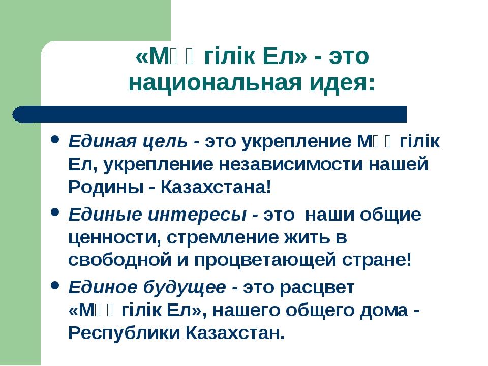 «Мәңгілік Ел» - это национальная идея: Единая цель - это укрепление Мәңгілік...