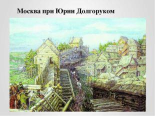 Москва при Юрии Долгоруком