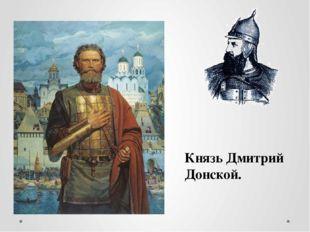 Князь Дмитрий Донской.