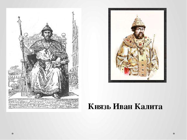 Князь Иван Калита