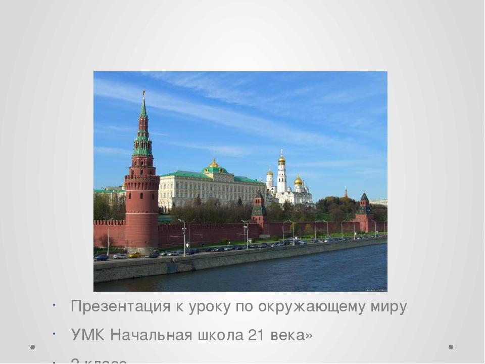 Москва – столица России Презентация к уроку по окружающему миру УМК Начальная...