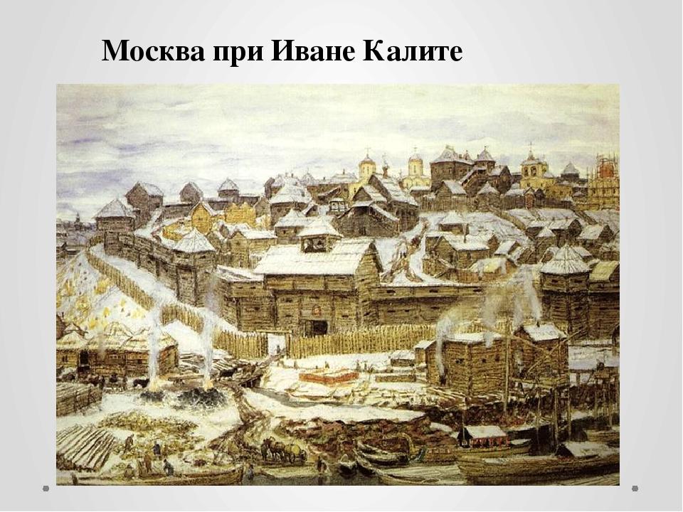 Москва при Иване Калите