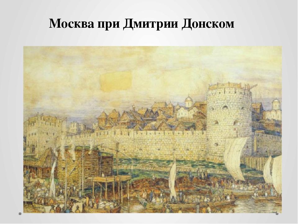 Москва при Дмитрии Донском