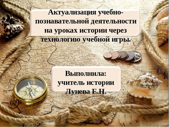 Актуализация учебно-познавательной деятельности на уроках истории через техно...