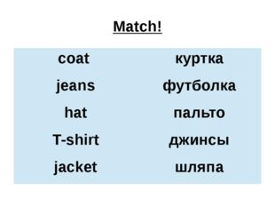 Match! coat куртка jeans футболка hat пальто T-shirt джинсы jacket шляпа
