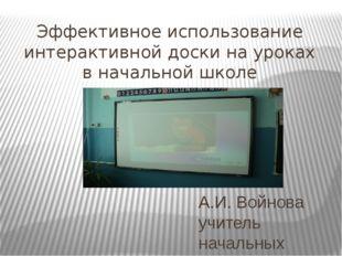 Эффективное использование интерактивной доски на уроках в начальной школе А.И