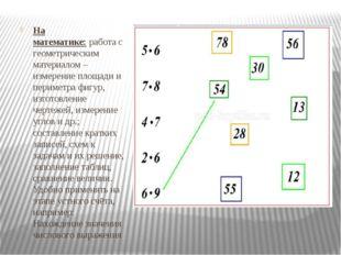 На математике:работа с геометрическим материалом – измерение площади и перим