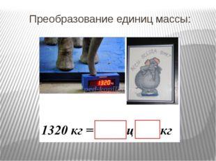 Преобразование единиц массы: