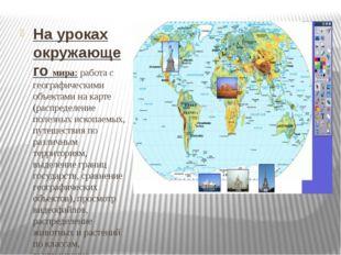 На уроках окружающего мира:работа с географическими объектами на карте (расп