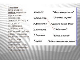 На уроках литературного чтения:выделение выразительных средств речи (эпитето
