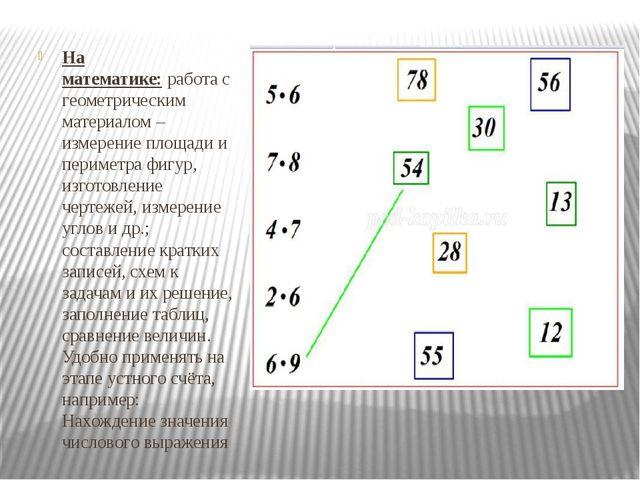 На математике:работа с геометрическим материалом – измерение площади и перим...