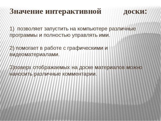 Значение интерактивной доски: 1) позволяет запустить на компьютере различные...