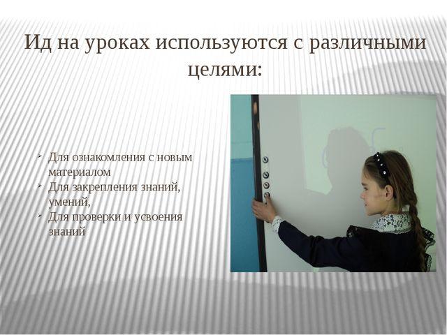 Ид на уроках используются с различными целями: Для ознакомления с новым матер...