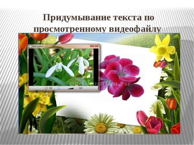 Придумывание текста по просмотренному видеофайлу