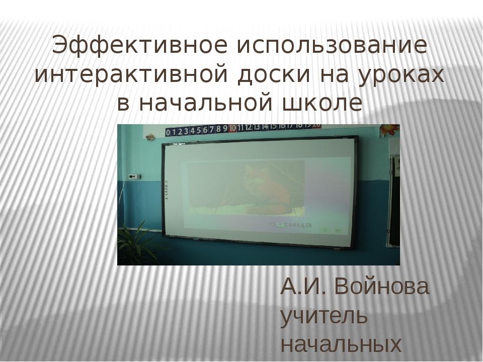 Эффективное использование интерактивной доски на уроках в начальной школе А.И...