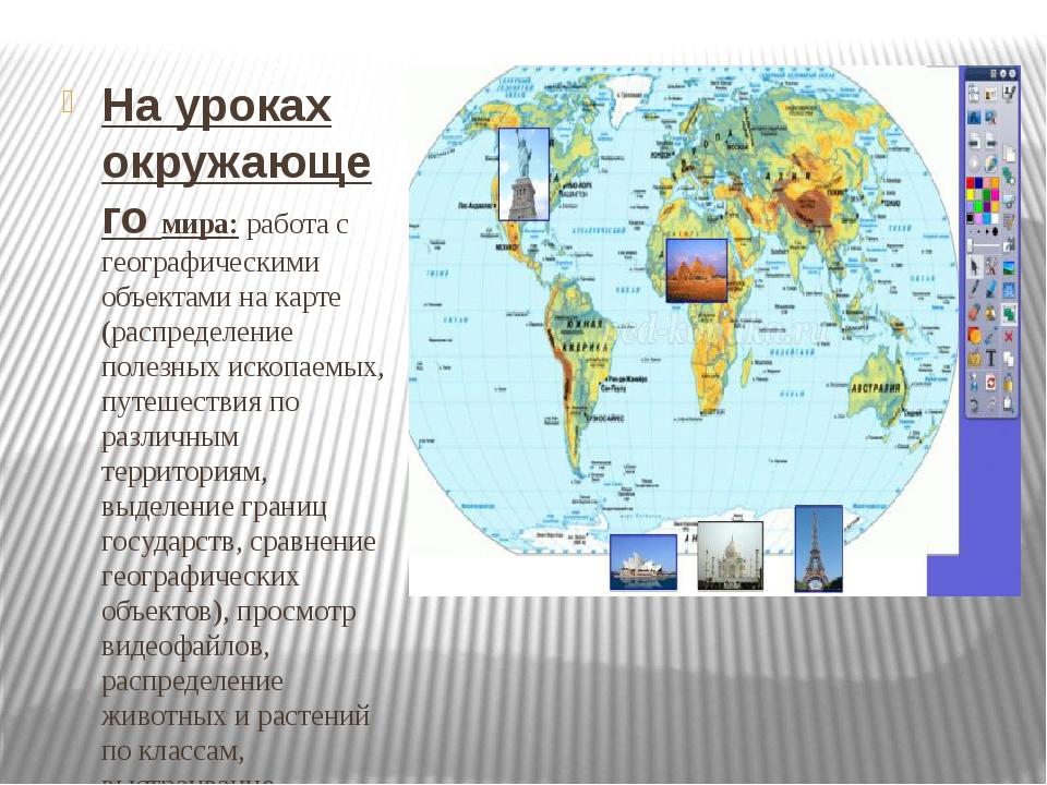 На уроках окружающего мира:работа с географическими объектами на карте (расп...