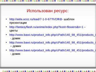 Использован ресурс: http://aida.ucoz.ru/load/7-1-0-67?lVDfKB- шаблон презента