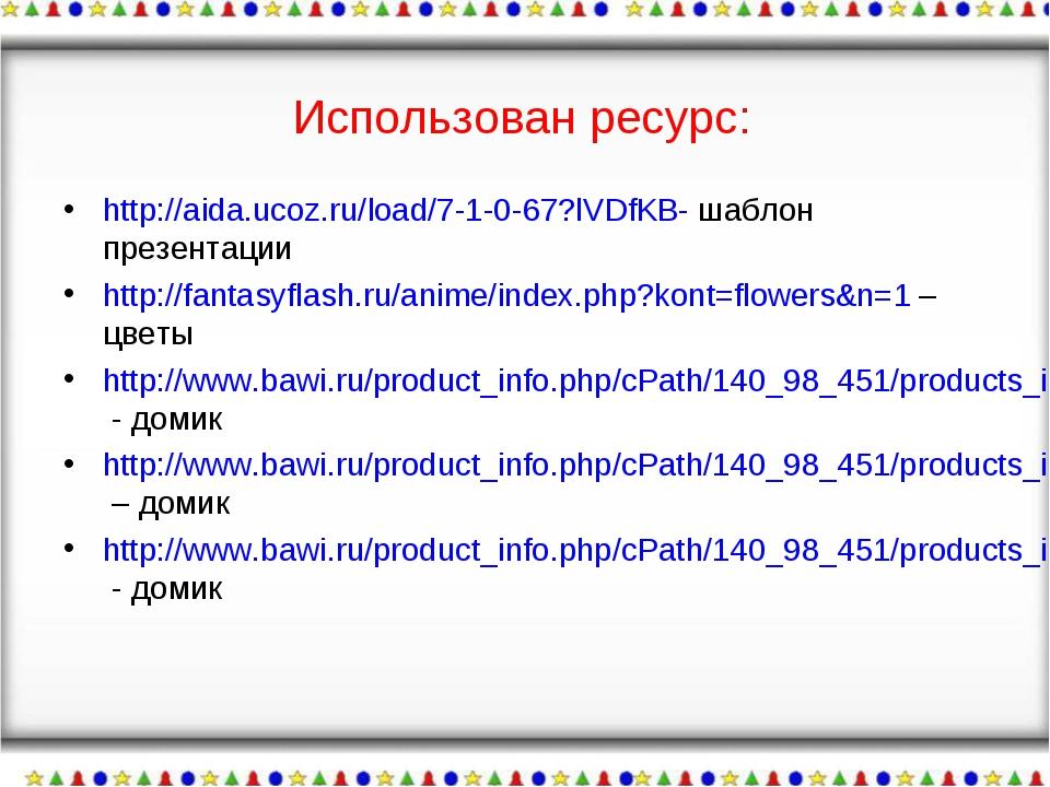 Использован ресурс: http://aida.ucoz.ru/load/7-1-0-67?lVDfKB- шаблон презента...
