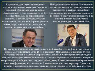 В принципе, для грубого подведения итогов достаточно сказать, что Россия на д