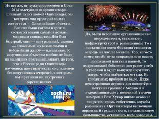 Но все же, не хуже спортсменов в Сочи-2014 выступили и организаторы. Главный