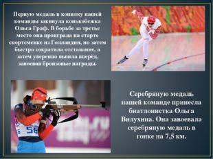 Первую медаль в копилку нашей команды закинула конькобежка Ольга Граф. В борь
