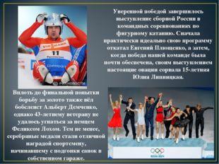Уверенной победой завершилось выступление сборной России в командных соревнов